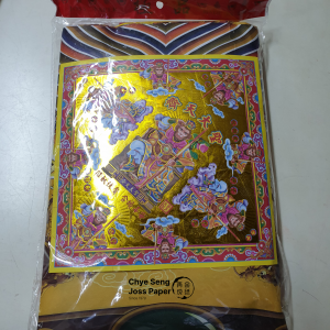 Convenient prayer set that contains the required joss paper materials to burn to Monkey God (大圣爷)