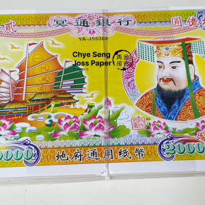 Buy Paper Money Online Singapore 20亿钱