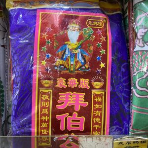 Bei Gong Joss Paper Prayer Set 拜伯公大份 used to pray to Bei Gong.