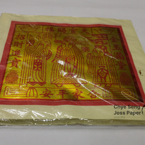 Joss Paper (Tian Gong Gold Paper) used for prayers to the Tian Gong (天公). Each stack of Joss Paper / Incense Paper comes in 100 pieces with 3 different sizes available, small, medium and big size.