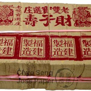 Lao Shan Bao Joss Paper / Incense Papers / Kimzua