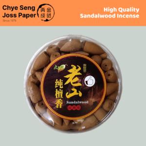 Natural Sandalwood Incense Coil