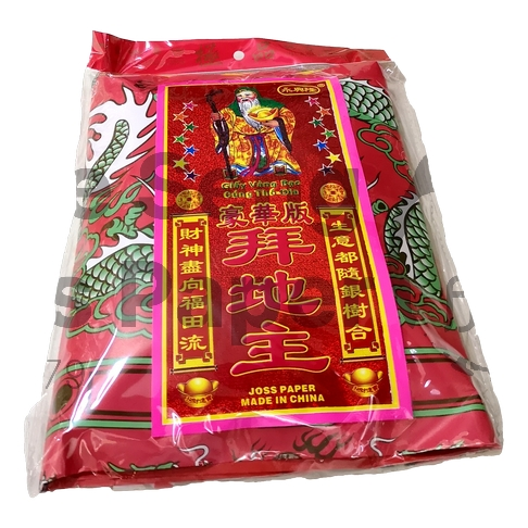 Di Zhu Gong Joss Paper Prayer Set
