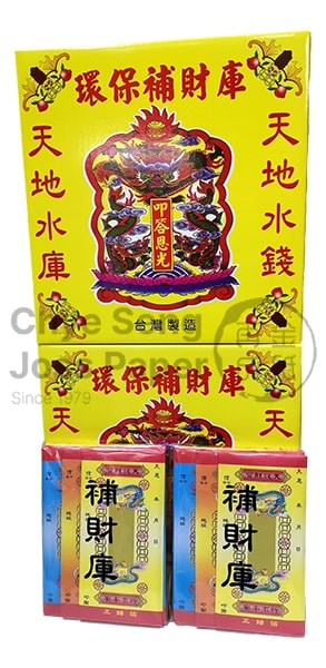 Made In Taiwan Joss Paper Collection